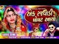 Ek Rajwadi Popat Aayo Ⅰ Jogaji Thakor Ⅰ Gujarati Lagan Geet 2019