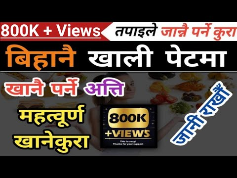 mp4 Health Tips Nepali, download Health Tips Nepali video klip Health Tips Nepali