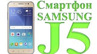 Смартфон SAMSUNG J5! Қазақ тілінде бейне шолу!