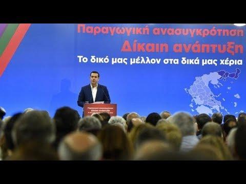 Αλ. Τσίπρας από την Κομοτηνή: Να στήσουμε ξανά στα πόδια της την Ελλάδα της δημιουργίας