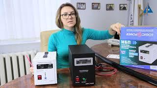 ИБП Logicpower LPY-PSW-500VA от компании ПКФ «Электромотор» - видео 2