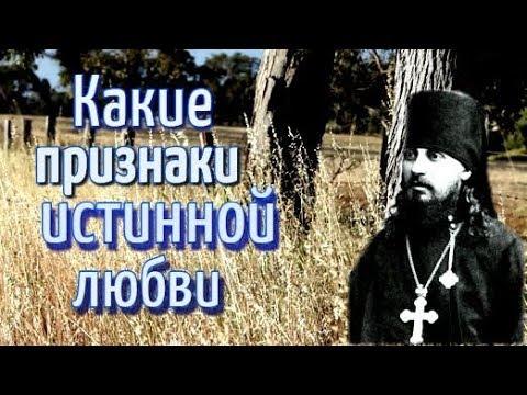 Какие признаки истинной любви - Арсений (Жадановский), епископ