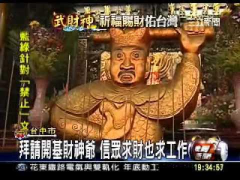 三立新聞台中財神報導