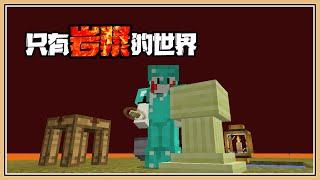 【Minecraft】終界種子🌱植物魔法的開端|只有岩漿的世界 #17