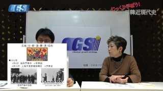 第33話 支那事変で示された朝鮮人の赤誠 【CGS 宮脇淳子】