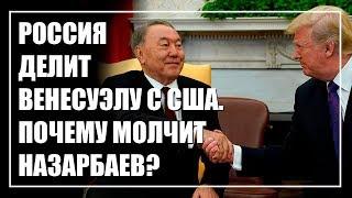 Как Россия и США делят Венесуэлу и почему молчит Казахстан?