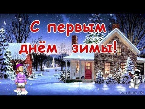 Зима пришла :) С первым днем зимы вас дорогие. Впереди новогодние праздники.