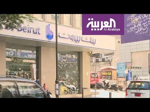 العرب اليوم - شاهد: تفاقم الأوضاع المعيشية مع ارتفاع أزمة الدولار في لبنان