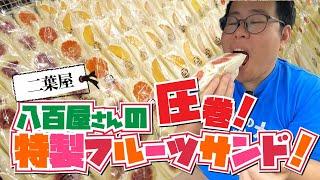 【湖国のグルメ】二葉屋【八百屋さんの圧巻!特製フルーツサンド!】