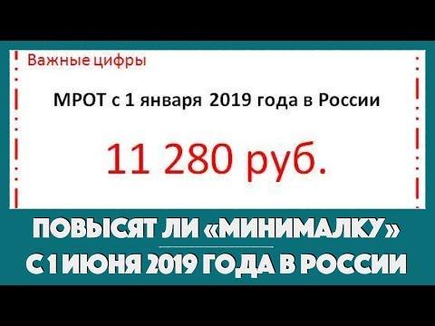 Повысят ли «минималку» с 1 июня 2019 года в России