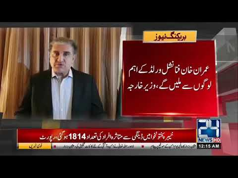 Shah Mehmood Qureshi Statement On PM Imran Khan US Visit