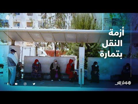 أزمة النقل العمومي بتمارة.. مواطنون متذمرون من كثرة الانتظار ويشتكون قلة المواصلات