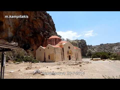 Aγιοφάραγγο: Από τις καλύτερες παραλίες της νότιας Κρήτης. Ανήκει στον Δήμο Φαιστού Ηρακλείου Κρήτης