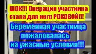 Дом 2 Новости 20 Ноября 2018 (20.11.2018) Раньше Эфира