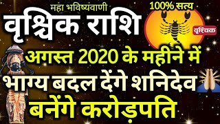 Vrishchik Rashifal August 2020 l वृश्चिक राशिफल अगस्त 2020 | Scorpio Horoscope August 2020 - Download this Video in MP3, M4A, WEBM, MP4, 3GP