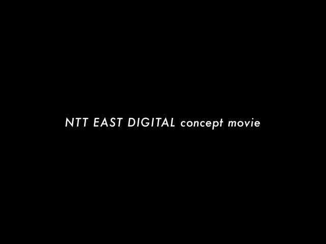 NTT東日本「デジタル人材向け採用コンセプトムービー」