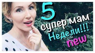 5 мам, которые вдохновляют / рейтинг недели / блог Юлии Грицук