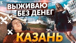 ВЫЖИВАЮ БЕЗ ДЕНЕГ в Казани (Денег нет Казань)