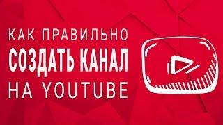 Как создать канал на youtube. Правильная настройка канала в 2018