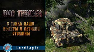 War Thunder И танки наши быстры и летчики отважны