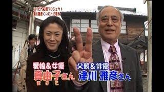 津川雅彦さん追悼津川親子のローカル線の旅
