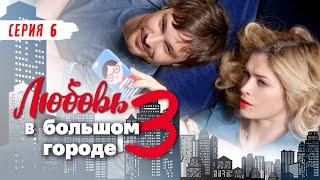 ЛЮБОВЬ В БОЛЬШОМ ГОРОДЕ-3 - Серия 6 / Мелодрама. Комедия (Русский сериал)