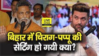 Bihar Election में उतरने से पहले Chirag Paswan और Pappu Yadav की सेटिंग हो गयी क्या | Bihar News - Download this Video in MP3, M4A, WEBM, MP4, 3GP