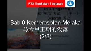 [读书仔] PT3 Sejarah Tingkatan 1 Bab 6(2/2) Kemerosotan Melaka 马六甲王朝的没落