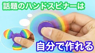 【DIY】世界中を魅了!!「ハンドスピナー」が身近な材料で作れる!?|Can U Make A Hand Spinner With Simple Materials?