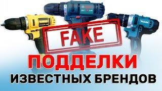 Дерьмовые Подделки Шуруповерт MAKITA BOSCH DEWALT в Рекламе Яндекс Гугл и ВК