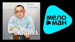 АНДРЕЙ КЛИМНЮК - ОКРАИНА / ANDREY KLIMNYUK - OKRAINA