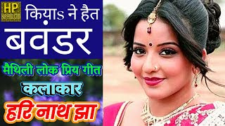 Aena Ja Aanha Roop - Hari Nath Jha