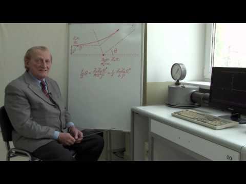 Заряд ядра и форма траектории - демонстрация в инженерно физическим институте