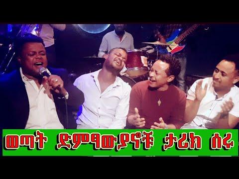 #Ethiopia ተመስገን ታፈሰ ፡ መሳይ ተፈራ እና ይድነቃቸው ገለታ አስደናቂ የመድረክ ጥምረት