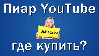 Как и где покупать пиар канала YouTube