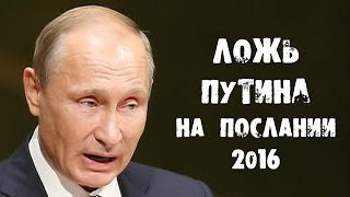 Ложь Путина на послании 2016