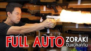 รีวิว Zoraki 914 ปืนแบลงค์กัน ยิงรัวได้ และ Zoraki 2914