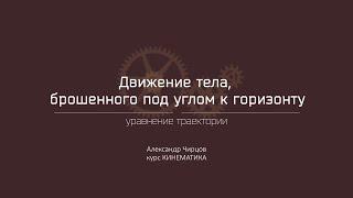 Лекция 5.3 | Уравнение траектории | Александр Чирцов | Лекториум