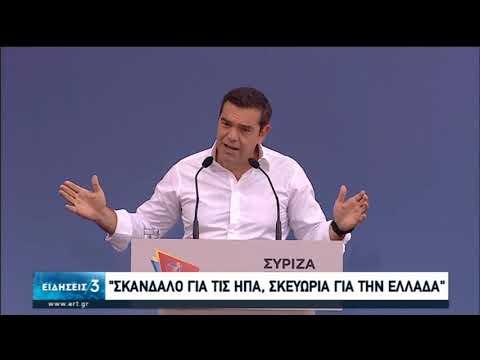 Νovartis: Αντιπαραθέσεις στο πολιτικό πεδίο | 28/06/2020 | ΕΡΤ