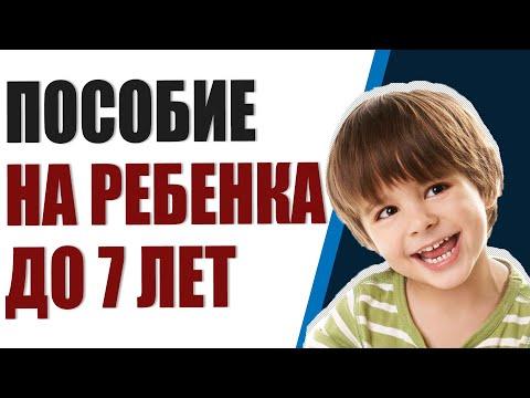 Пособие на ребенка с 3 до 7 лет в 2020 году. Кто сможет получать 12000 и когда начнут выплачивать