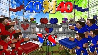 【Minecraft】ベッドウォーズ40対40の大規模戦!キャッスルモード実況プレイ!