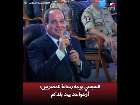 السيسي يوجه رسالة للمصريين: «أوعوا حد يهد بلدكم»