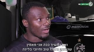 ארנסט מאבוקה בראיון לאחר המשחק מול הפועל ת״א (מחזור 9)