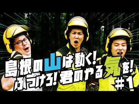 ネルソンズの『島根の山は動く!ぶつけろ!君のやる気を!』#1