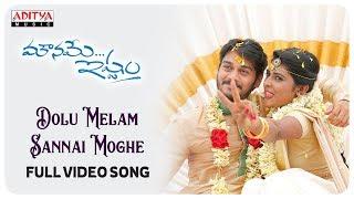 Dolu Melam Sannai Moghe Full Video Song    Mouname Ishtam Songs    Ram Kartheek, Parvathi Arun