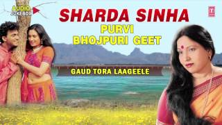 SHARDA SINHA - Purvi Bhojpuri Geet [ Bhojpuri Audio Songs Jukebox ]