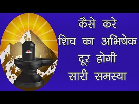 शिव अभिषेक कैसे करे - Kaise kare shiv abhishek jane Vidhi hindi