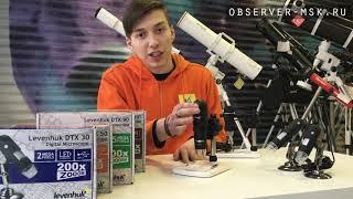 Микроскоп цифровой LEVENHUK DTX 90, 10-300 кратный, камера 5 Мп, USB, штатив, 61022
