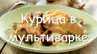 Рецепты для  меню фитнес питания! Курица в мультиварке