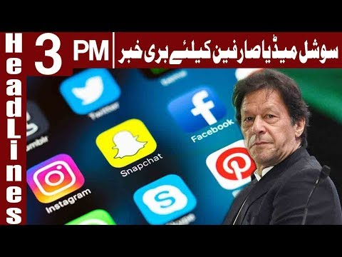 PTI Government's Big Step Against Social Media | Headlines 3 PM | 13 February 2019 | Express News